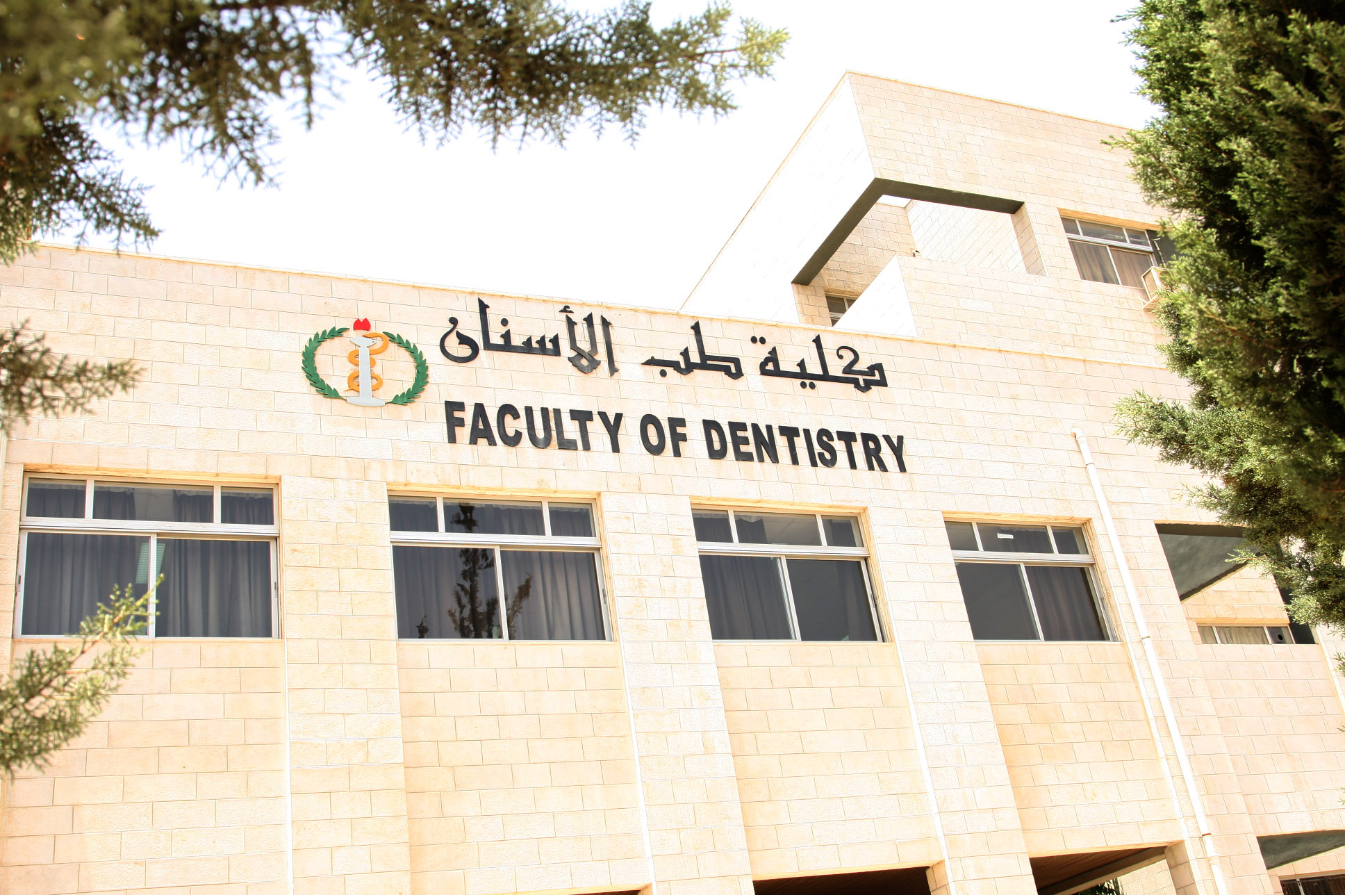 faculty_of_dentistry_ju.jpg